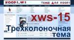 xws-15