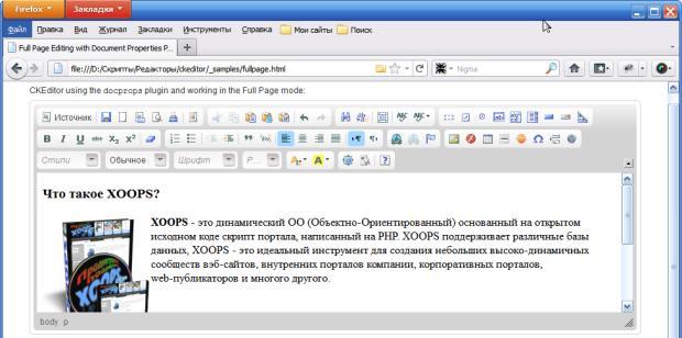 Редактор CKeditor, запущенный в Web-браузере Firefox