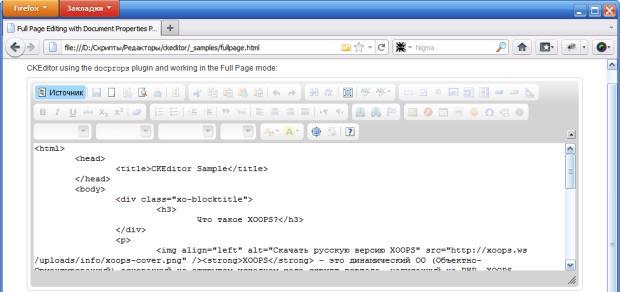 Результат нажатия кнопки Источник в редакторе CKeditor