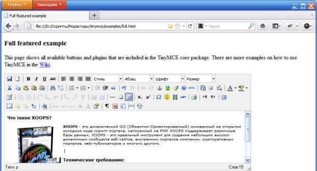 Редактор tinyMCE, запущенный в Web-браузере Firefox