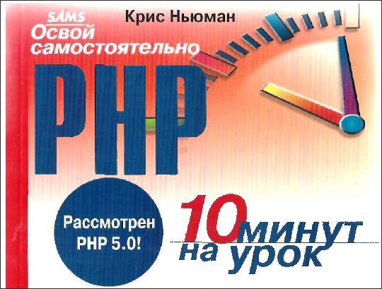 Освой самостоятельно PHP за 10 минут