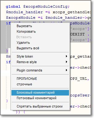 Notepad++  Блоковый комментарий