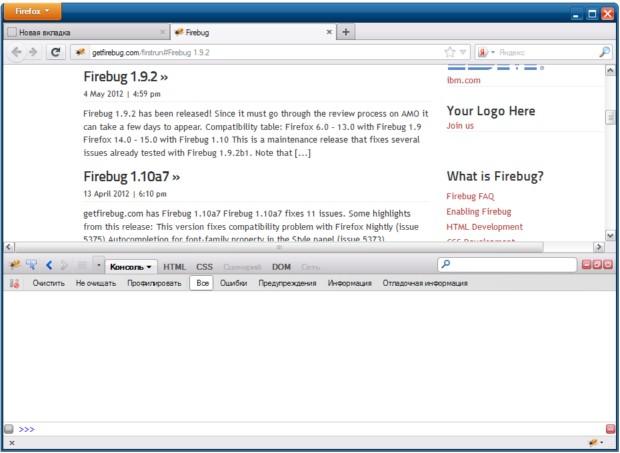 Так выглядит открытая панель консоли Firebug