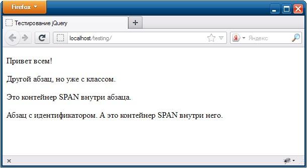 Тестовый файл, загруженный в Firefox