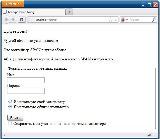 Вид формы после изменения содержимого файла index. html