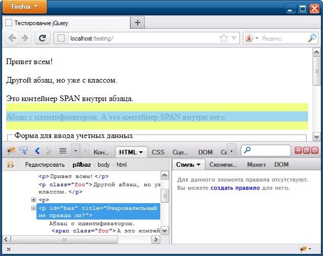 HTML Firebug