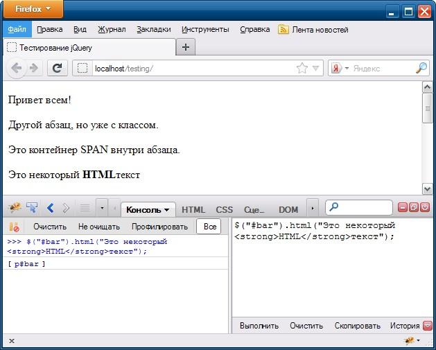 Вид окна браузера после вставки текста