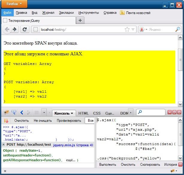 Информация AJAX, загруженная из файла ajах. php