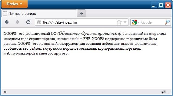 Выделенный текст отображается более крупным шрифтом