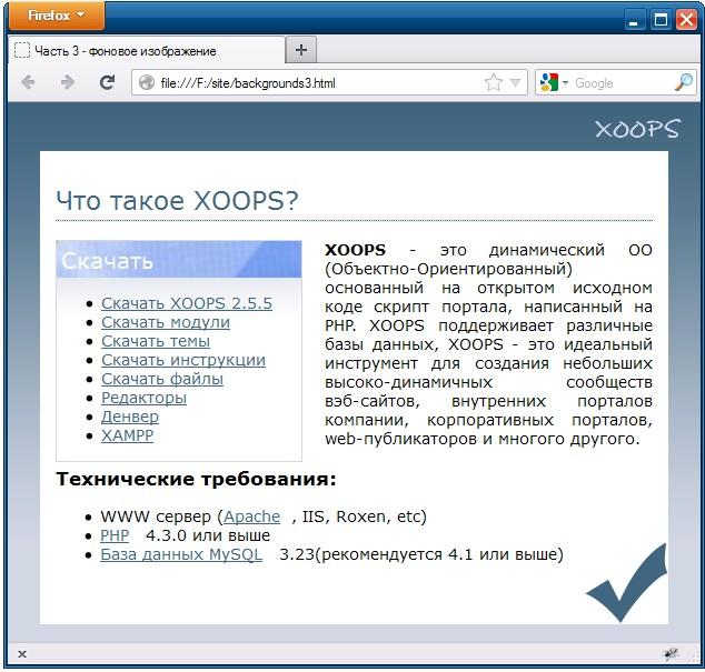 Добавление фоновых изображений для элементов html и body