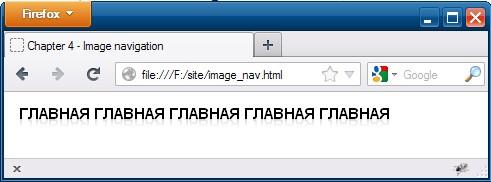 Вид навигации после добавления фонового изображения