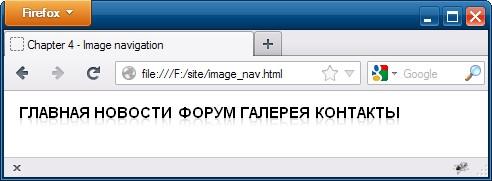 Вид навигации после определения позиции фонового изображения