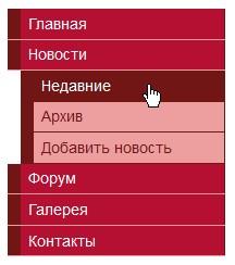 многоуровневое навигационное меню