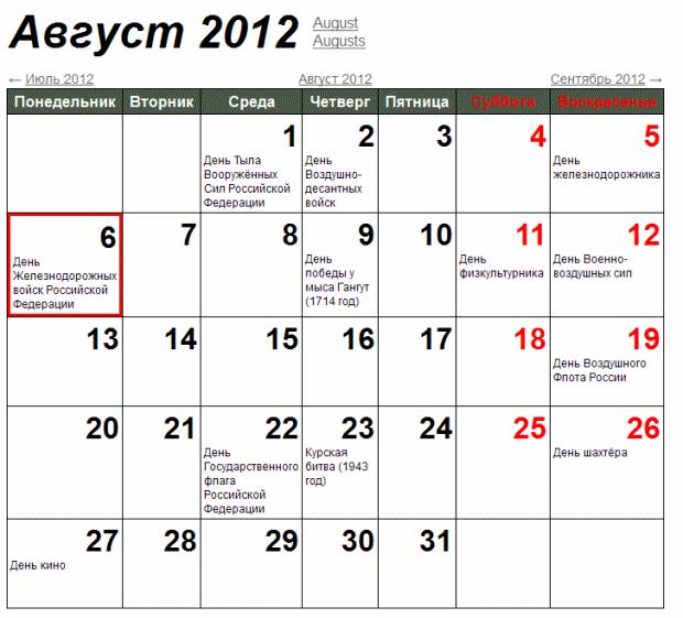 Календарь из настольного приложения