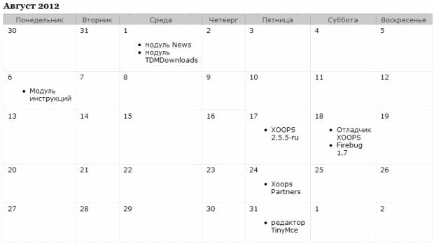 календарь выглядит привлекательнее