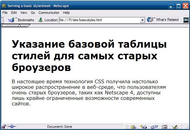Вид документа в Netscape 4.8