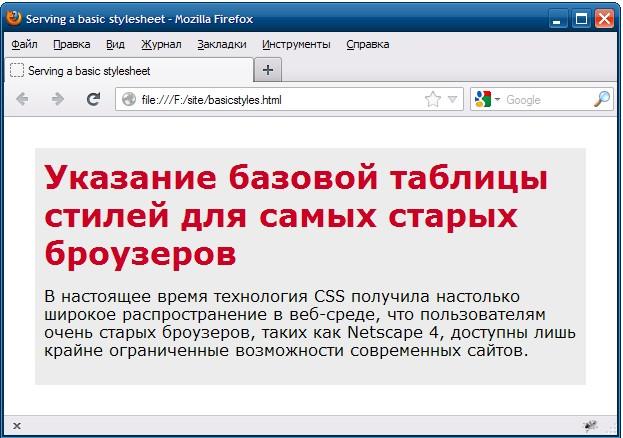 Вид того же документа в Firefox