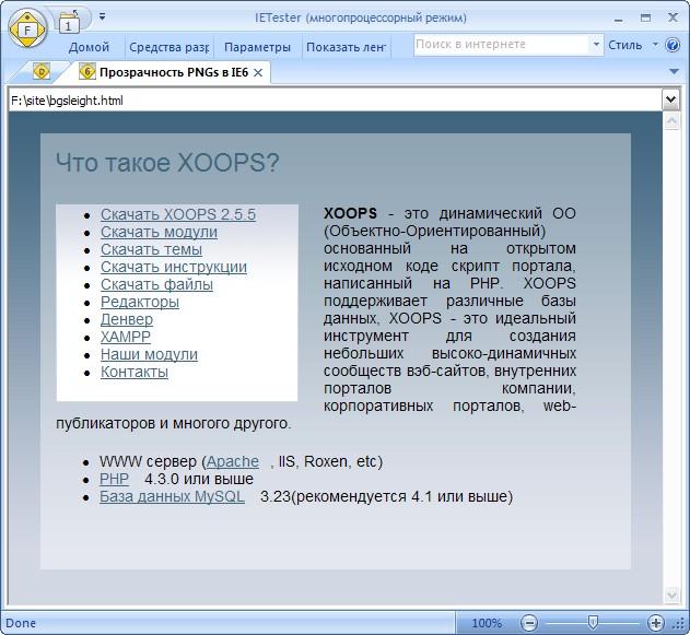 Отображение прозрачных изображений PNG в Internet Explorer 6