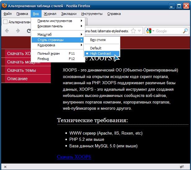 Вид страницы при переключении к таблице стилей High Contrast в Firefox
