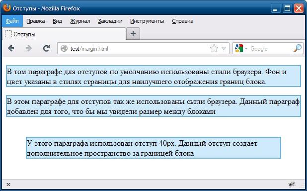 Добавление к элементу внешних отступов с помощью CSS