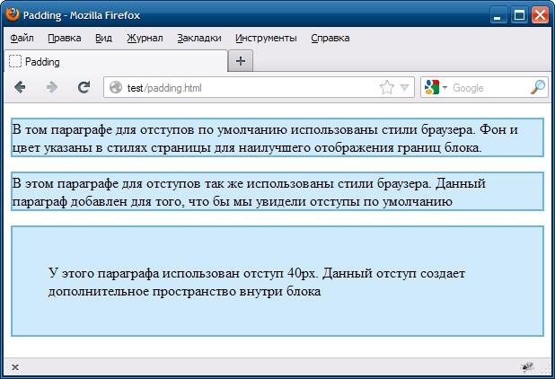 Добавление элементу внутренних отступов с помощью CSS