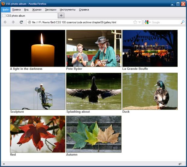 Создание галереи изображений с помощью CSS