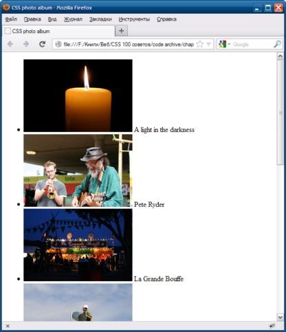 Вид списка изображений до применения каскадных таблиц стилей