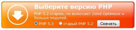 Выбираем версию PHP