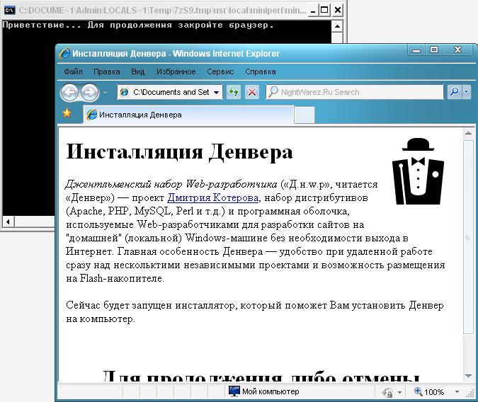 Для продолжения закройте браузер