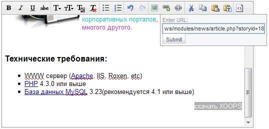 Визуальный редактор BB-кода - URL