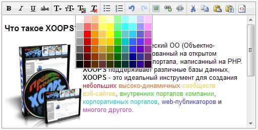 Визуальный редактор BB-кода - цвета