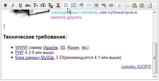 Визуальный редактор BB-кода
