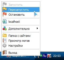 Перезапуск сервера