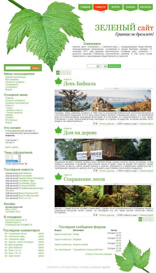 зеленая тема xws-green для xoops