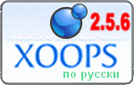 XOOPS 2.5.6 Final