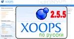 xoops 2.5.5