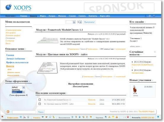xoops.2.5.4