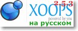 XOOPS 2.5.3